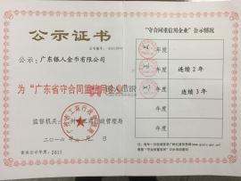 """连续3年荣获""""广东省守合同重信用企业""""称号"""