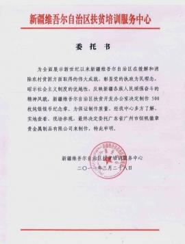 新疆维吾尔自冶区人民政府公函