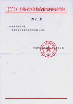 广东省军区某师公函