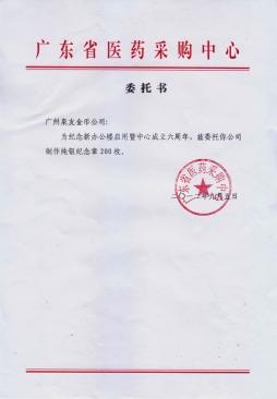 广东省卫生厅医药采购中心公函