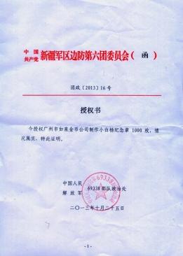兰州军区新疆军区69338部队公函