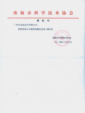 珠海市政府科技单位公函