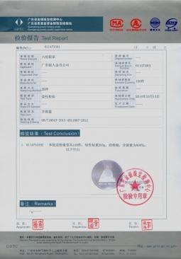 广东省质监纯万博manbetx登陆电脑版纪念章鉴定报告