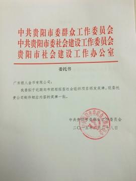 中共贵阳市委公函