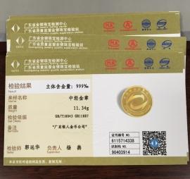 广东省质监局千足金纯金黄金含金量纯度检测鉴定证书