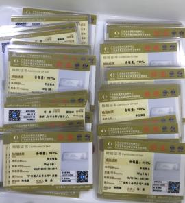 广东省质监局白银质量含银量投资银条银砖检测鉴定证书