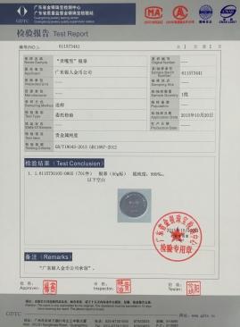广东省质监白银纯银万博maxbet客户端下载章检验报告