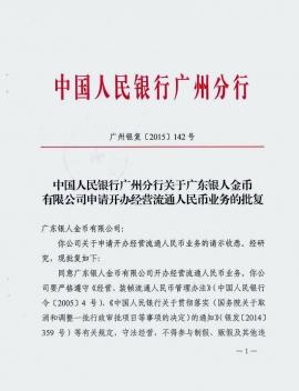 中国人民银行批复红头文件公涵