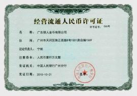 央行颁发《经营流通人民币许可证》