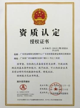 广东省质监局颁发万博manbetx登陆电脑版资质认定证书