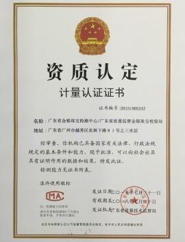 广东省质监局颁发万博manbetx登陆电脑版计量资质认定证书