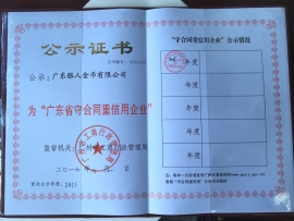 """荣获""""广东省守合同重信用企业""""称号"""