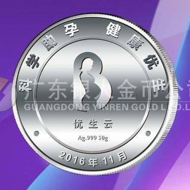 2016年11月 广州订制 优笙公司万博体育app官方下载纯银纪念章