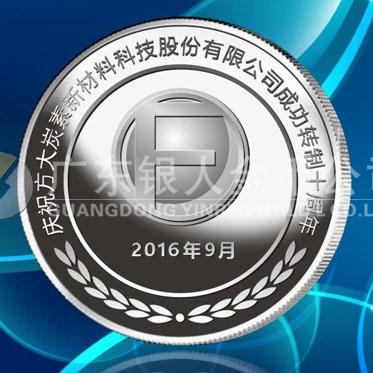 2016年9月 甘肃万博体育app官方下载 兰州方大炭素公司纯银纪念章