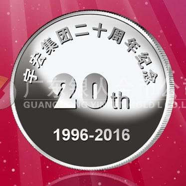 2016年8月 深圳万博体育app官方下载 深圳宇宏集团定做银币