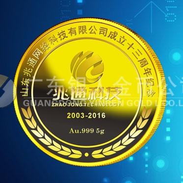2016年6月万博体育app官方下载 山东兆通公司周年庆纪念金币金牌万博体育app官方下载