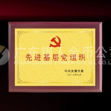 2016年6月制作 中共安康市委先进基层党组织牌匾奖牌制作