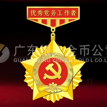 2016年6月制作 中共汉滨区委优秀党务工作者勋章制作