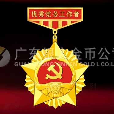2016年6月万博体育app官方下载 汉滨区委组织部优秀党务工作者勋章
