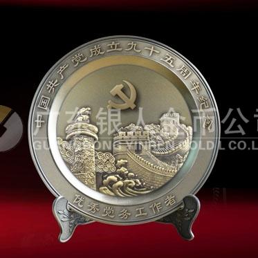 2016年6月铸压 汉滨区委组织部优秀党务工作者圆盘奖盘摆件