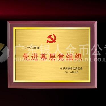 2016年6月制作 中共安康市汉滨区委组织部先进基层党组织奖牌