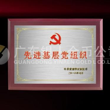 2016年6月制作 中共安康市汉滨区委组织部先进基层党组织牌匾