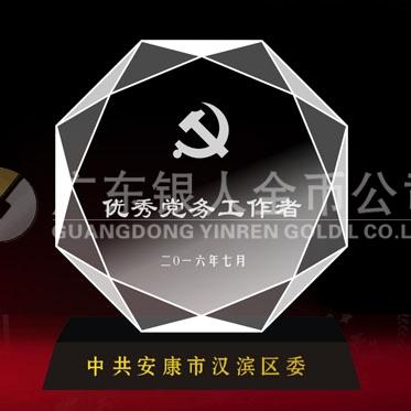 2016年6月制作 中共安康市汉滨区委组织部优秀党务工作者奖牌