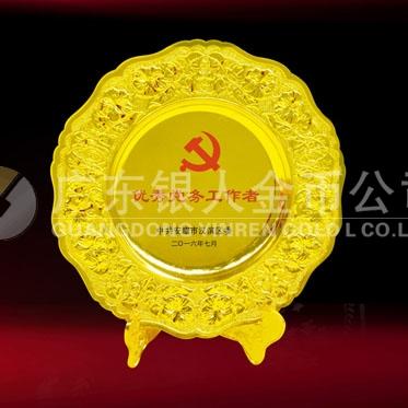 2016年6月万博体育app官方下载 安康市汉滨区优秀党务工作者奖牌锡盘摆件