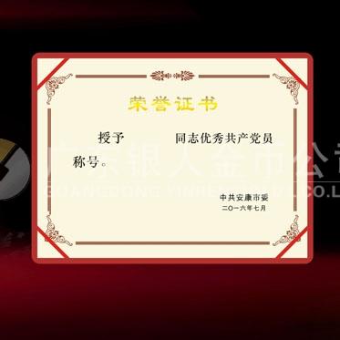 2016年6月制作 安康市委组织部优秀共产党员荣誉证书制作