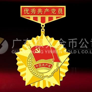2016年6月万博体育app官方下载 汉滨区委组织部优秀共产党员奖章制作