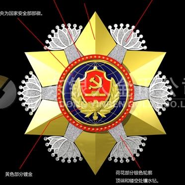 2010年12月海南省国家安全厅功臣荣誉奖章制作,功臣荣誉勋章万博体育app官方下载