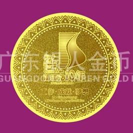 2010年12月  佛山市兰马克家具公司十周年纪念金币定做
