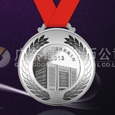 2013年4月:万博体育app官方下载广铁集团纯银纪念奖章万博体育app官方下载银质勋章