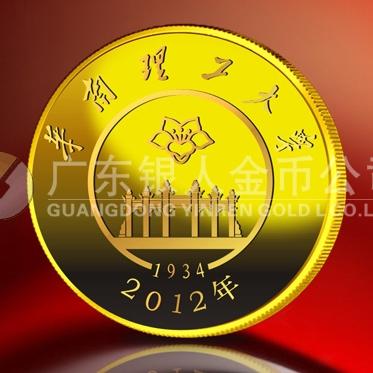 2012年10月:华南理工大学同学师生聚会制作纪念金币万博体育app官方下载