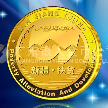 2011年4月:万博体育app官方下载新疆政府纯金纪念章订做纯金万博maxbet客户端下载定作