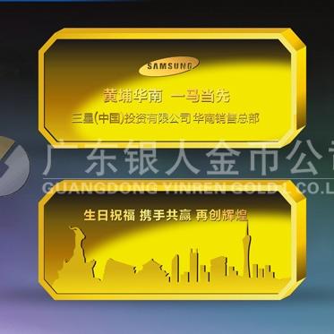 2014年4月:万博体育app官方下载三星公司纪念金条万博体育app官方下载纯金金条制作黄金金条