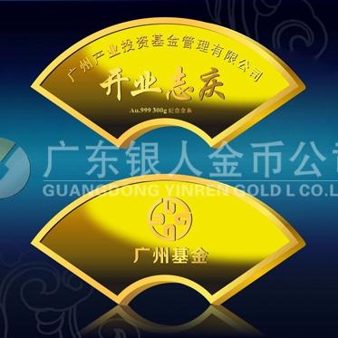 2013年6月:万博体育app官方下载广州产业投资基金纯金纪念条制作纯金金条