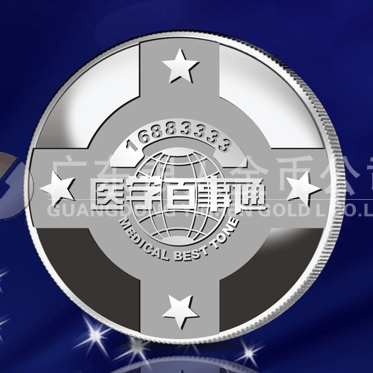 2011年8月:深圳造币厂制作纯银万博maxbet客户端下载医学百事通银币订做