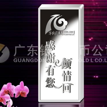 2014年3月:银条制作厂家定做中山华盛纪念银条万博体育app官方下载