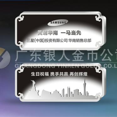 2014年4月:广州万博manbetx登陆电脑版制品加工厂生产定造三星纪念银条