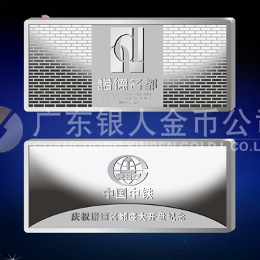 2011年9月:万博manbetx登陆电脑版币制作厂家加工定做中国中铁纪念银条