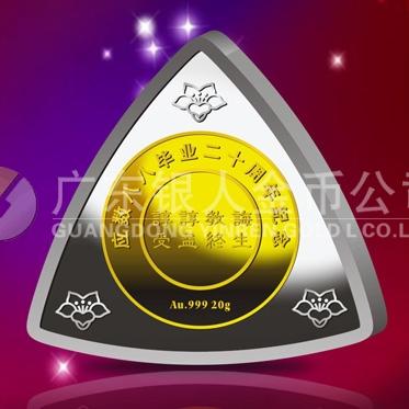 2012年10月:华南理工大学校友会设计万博体育app官方下载纪念万博manbetx登陆电脑版币制作