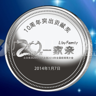 2014年1月:万博体育app官方下载广州立白公司20周年纪念银章万博体育app官方下载