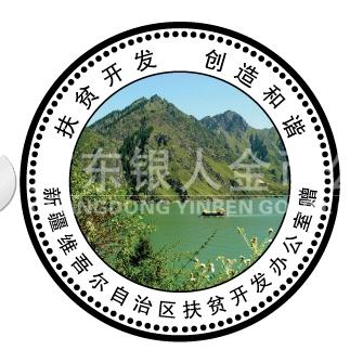 2011年4月新疆自冶区政府纯银银币制造,纯银万博maxbet客户端下载制作