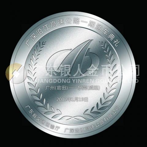 2011年广深沿江高速公路通车庆典纯银纪念章定做