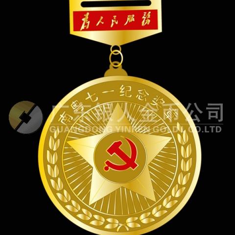 2011年6月接受委托制作广东省委南粤七一纪念奖章定做