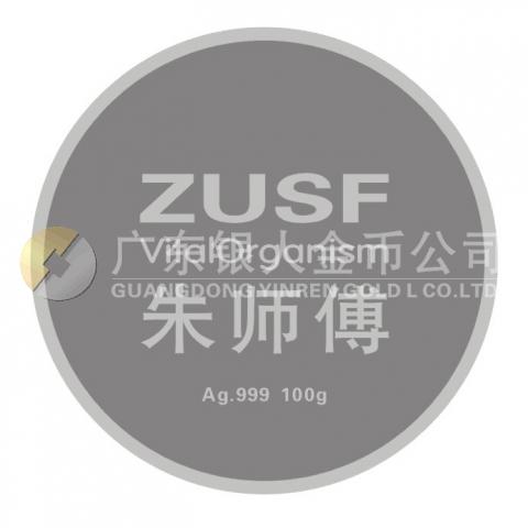 2011年江西朱师傅饲料公司成立十周年纪念银章制作