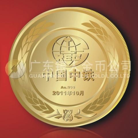 2011年9月中国中铁纪念金币万博体育app官方下载,纯金金币,黄金万博maxbet客户端下载定做