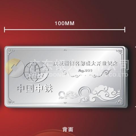 2011年9月中国中铁纯银银条万博体育app官方下载,加工定做银条,万博体育app官方下载银条