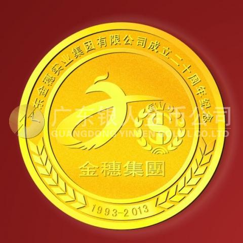 2013年6月:广东金穗集团成立20周年金质纪念章定做